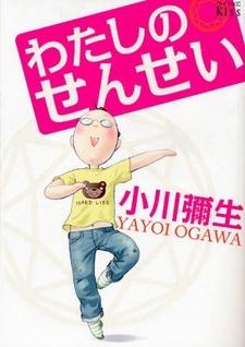 Watashi no Sensei
