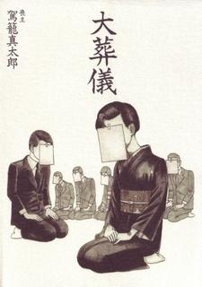 Taisougi