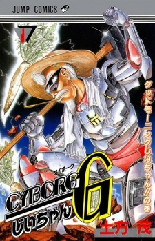 Cyborg Jiichan G