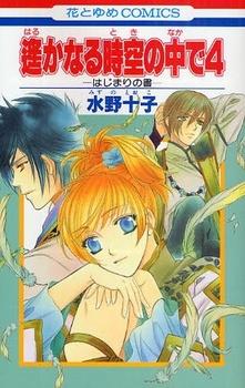 Harukanaru Toki no Naka de 4: Hajimari no Sho