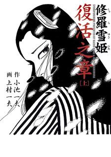 Lady Snowblood - Fukkatsu no Shou