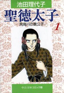 Shoutoku Taishi
