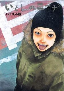 Itoshi no Nina