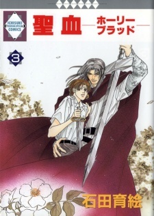 Seiketsu -Holy Blood-