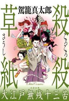 Korokoro Soushi: Ooedo Muzan Juusanku
