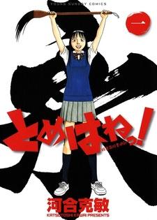 Tomehane!: Suzuri Koukou Shodou-bu