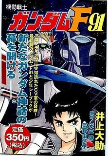 Kidou Senshi Gundam F91