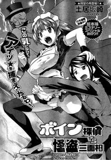 Boin Tantei vs. Kaitou Sanmensou