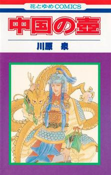Chuugoku no Tsubo