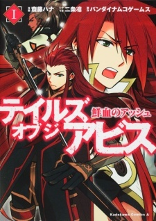 Tales of the Abyss: Senketsu no Asch