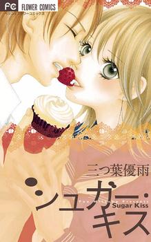 Sugar Kiss
