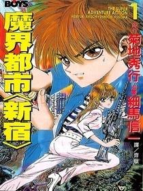 Makai Toshi Hunter Series: Makai Toshi Shinjuku