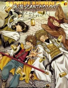 Saiyuki Anthology