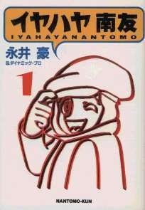 Iyahaya Nantomo