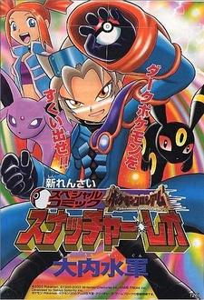 Pokemon Colosseum: Snatcher Leo
