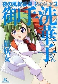 Yoru no Fuuki Iin Mitarashi Hanako-san