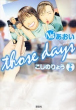 Ns' Aoi - Those Days