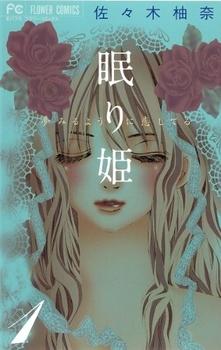 Nemuri Hime: Yume Miru You ni Koi Shiteru
