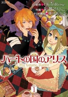 Heart no Kuni no Alice: My Fanatic Rabbit