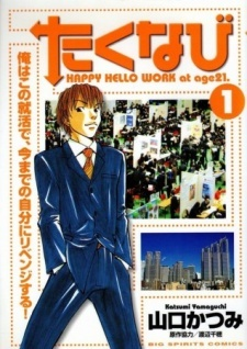 Takunabi: Happy Hello Work at Age 21