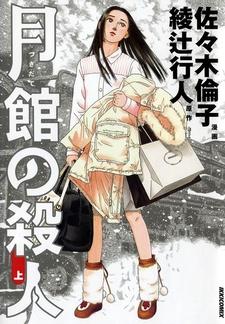 Tsukidate no Satsujin