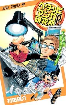 Hetappi Manga Kenkyuujo R