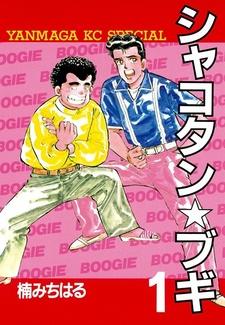 Shakotan★Boogie