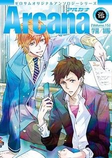 Arcana - Gakuen / Seifuku