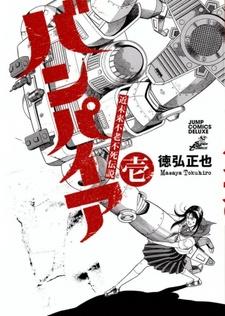 Kin Mirai Furou Fushi Densetsu Vampire