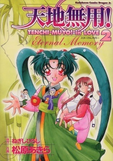 Tenchi Muyou! in Love 2: Eternal Memory