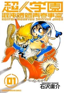 Choujin Gakuen: Konton Mouryou Seishun Jihen