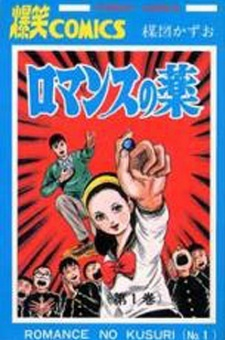 Romance no Kusuri