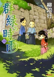 Gunryoku no Jiu