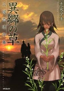 Ikyou no Kusa ~ Sangoshi Rensaku Shuu