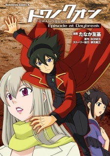 Towa no Quon: Episode at Daybreak