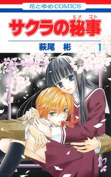 Sakura no Himegoto