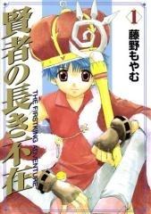 Kenja no Nagaki Fuzai