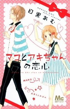 Mako to Aki-chan no Koigokoro