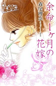 Yomei Ikkagetsu no Hanayome
