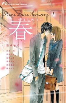 Pure Love Seasons 1: Haru - Hajimete