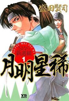 Getsu Mei Sei Ki: Sayonara Shinsengumi