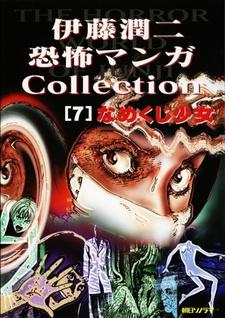 Ito Junji Kyoufu Manga Collection - Namekuji no Shoujo