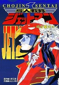 Choujin Sentai Jetman: The Epilogue