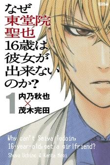 Naze Toudouin Seiya 16-sai wa Kanojo ga Dekinai no ka?