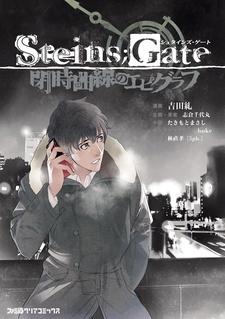 Steins;Gate: Heiji Kyokusen no Epigraph