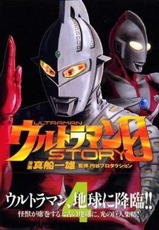 Ultraman Story 0