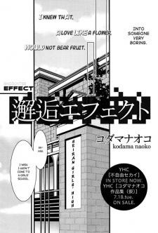 Kaikou Effect