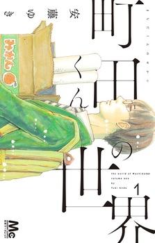 Machida-kun no Sekai