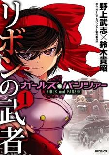 Girls & Panzer: Ribbon no Musha