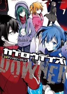 Kagerou Daze Koushiki Anthology Comic: Downer